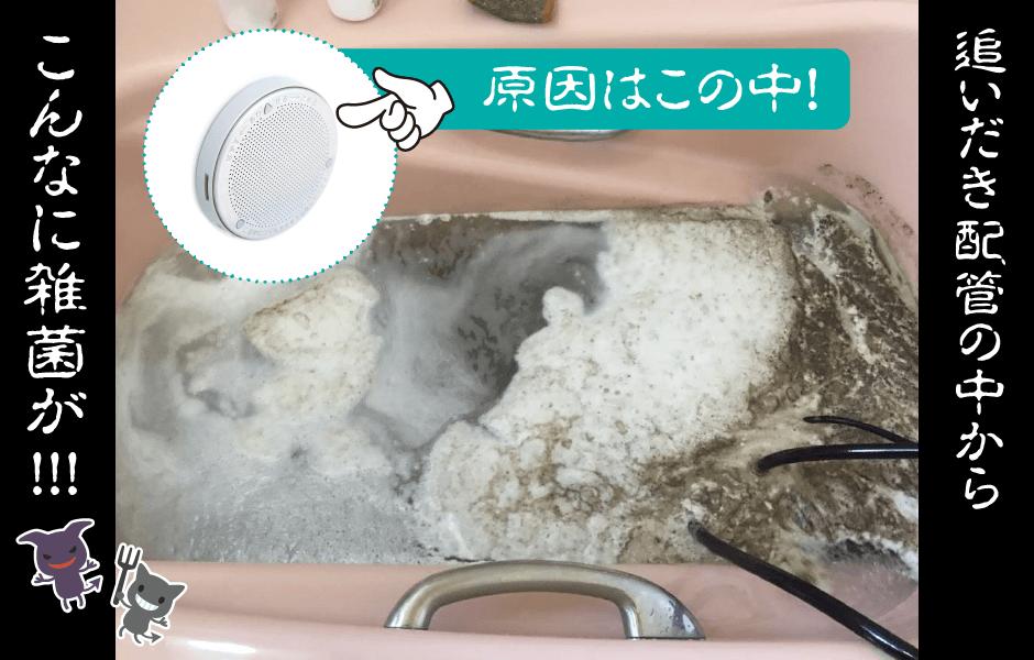 風呂釜洗浄PRO|風呂釜追いだき配管洗浄はN-Cleanにおまかせください